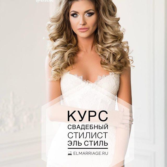 Wedding - ЭльСтиль✨8 880 775 4360